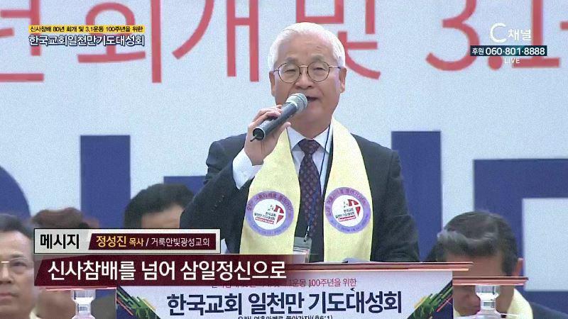 한국교회 일천만 기도대성회