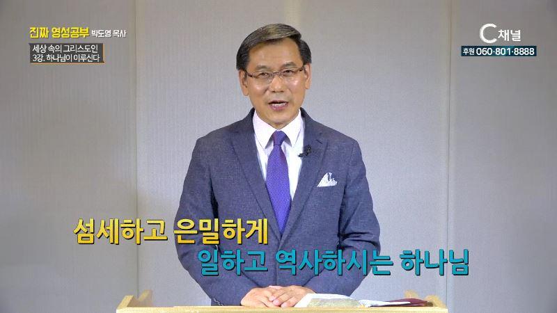 진짜 영성공부 55회 세상 속의 그리스도인 : 하나님이 이루신다 - 박도영 목사 3강 (무궁교회)