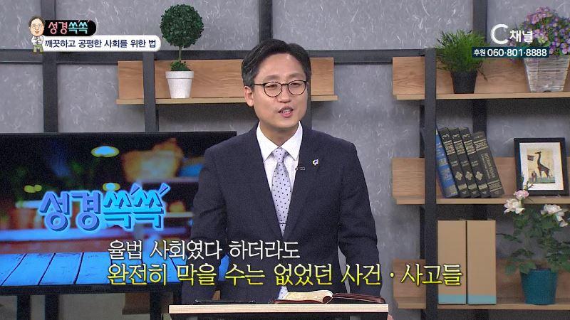성경쏙쏙 - 김종석 목사의 언약을 이루시는 하나님 41회