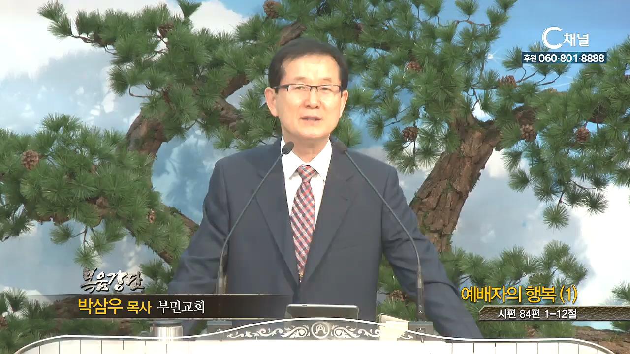 부민교회 박삼우 목사 - 예배자의 행복 (1)