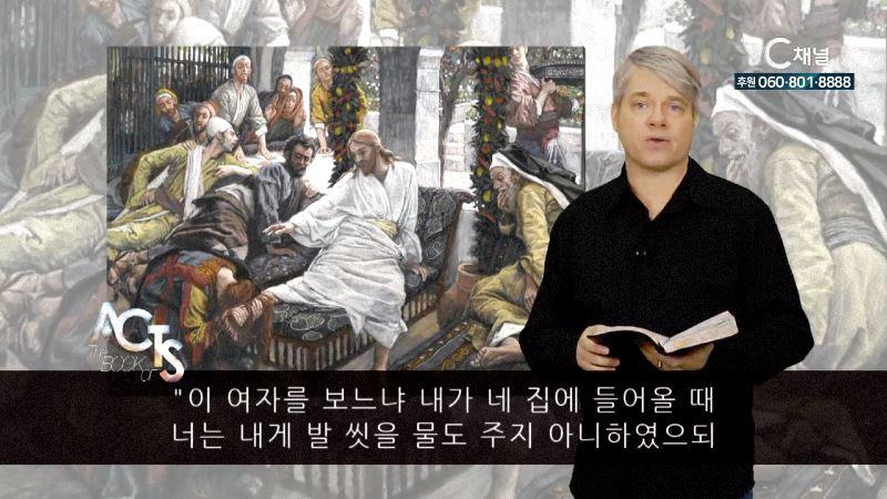 스캇 브래너 목사의 말씀의 능력 180회 사도행전