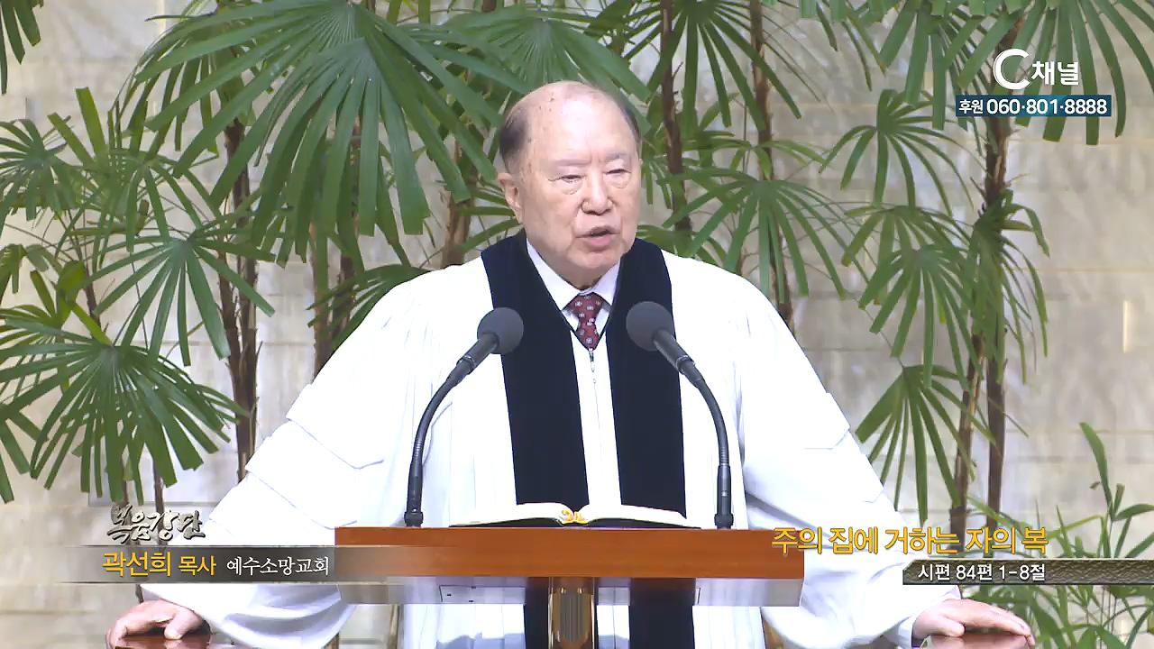 예수소망교회 곽선희 목사 - 주의 집에 거하는 자의 복