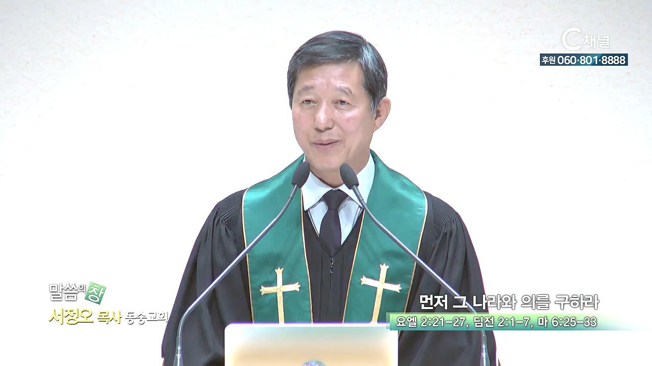 동숭교회 서정오 목사 - 먼저 그 나라와 의를 구하라