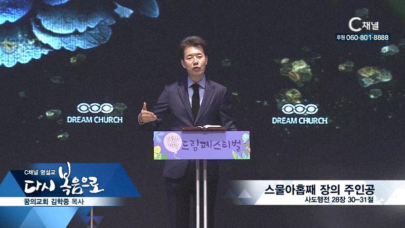C채널 명설교 다시 복음으로 - 꿈의교회 김학중 목사 182회