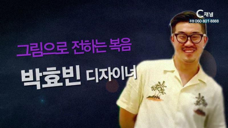 힐링토크 회복 405회 그림으로 전하는 복음 - 디자이너 박효빈