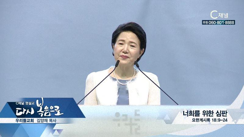 C채널 명설교 다시 복음으로 - 우리들교회 김양재 목사 182회