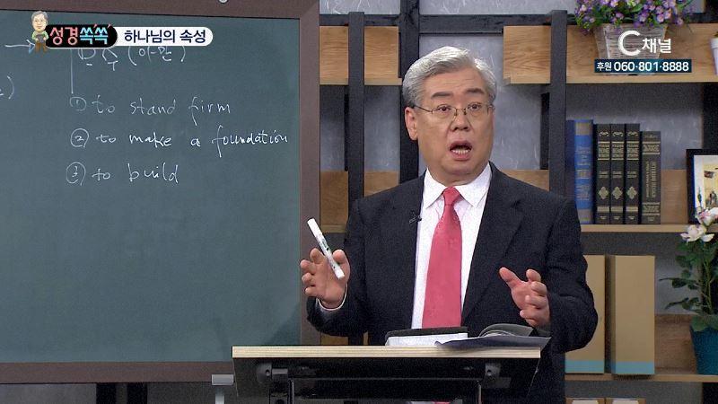 성경쏙쏙 - 강성대 목사의 히브리어 3회