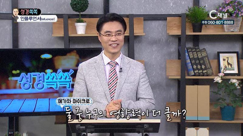 성경쏙쏙 - 조영춘 목사의 문화를 통한 성경의 이해 30회