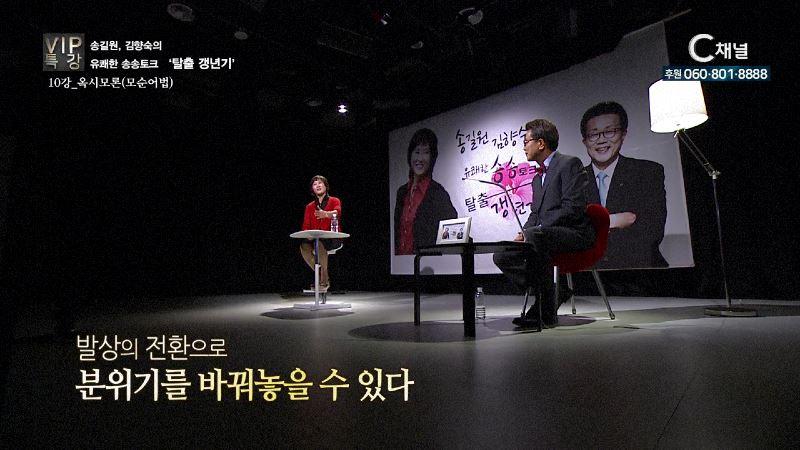 VIP 특강 송길원 김향숙의 유쾌한 송송토크 탈출갱년기 10회