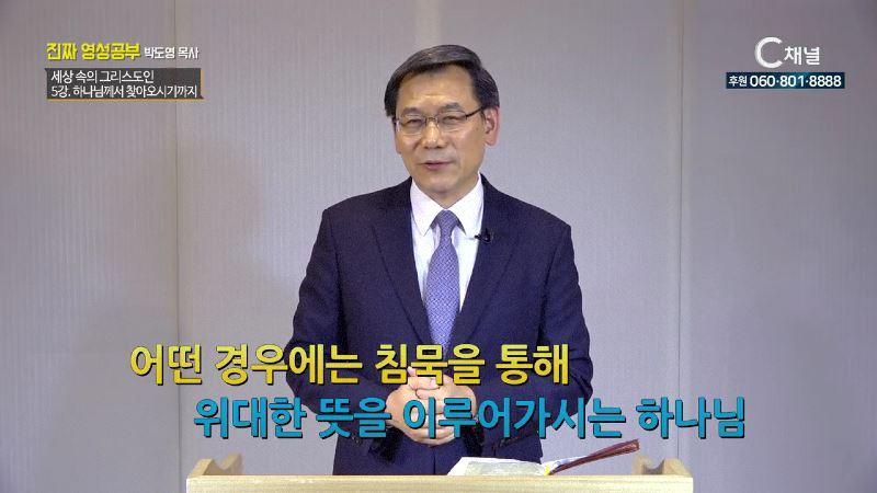 진짜 영성공부 57회 세상 속의 그리스도인 : 하나님께서 찾아오시기까지 - 박도영 목사 5강 (무궁교회)
