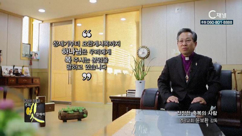 주의 빛 안에서 295회 영광교회 윤보환 감독