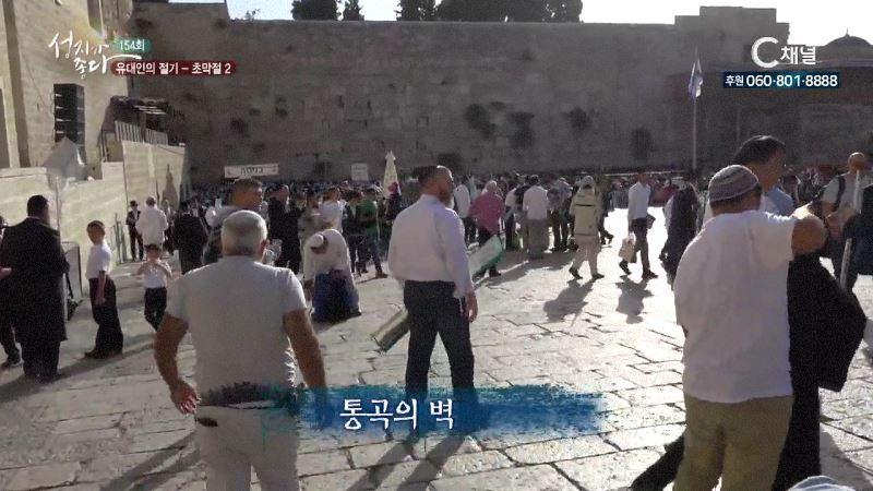 성지가 좋다 154회 유대인의 절기 - 초막절2