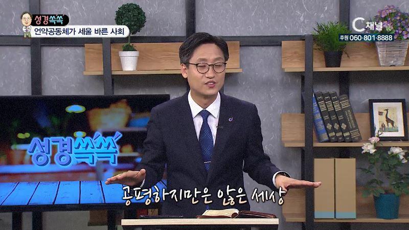 성경쏙쏙 - 김종석 목사의 언약을 이루시는 하나님 42회
