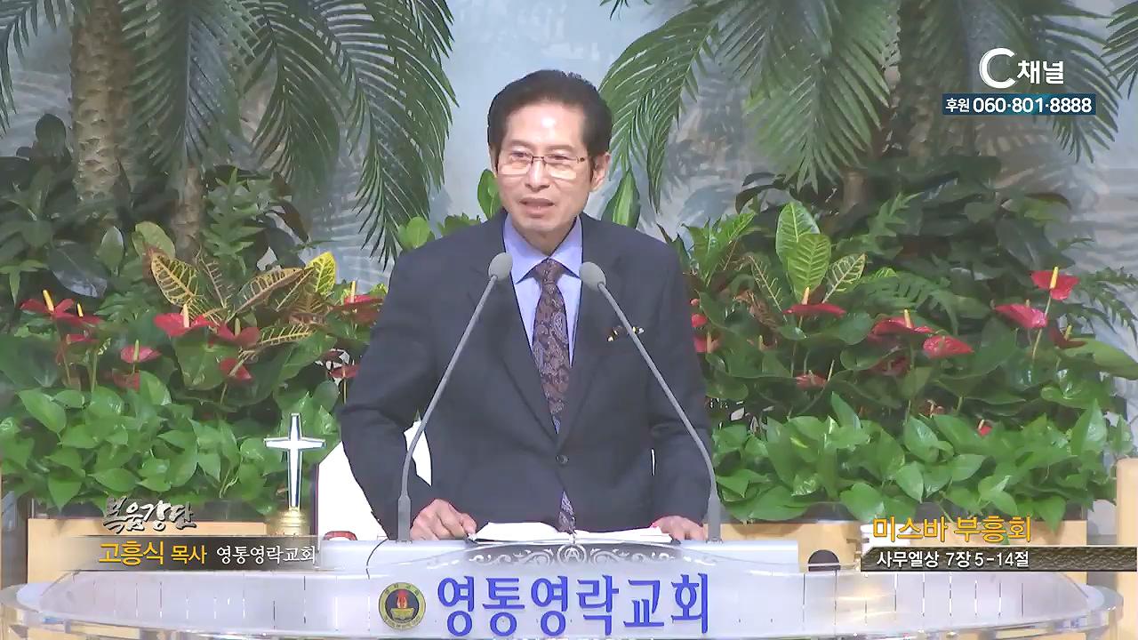 영통영락교회 고흥식 목사 - 미스바 부흥회