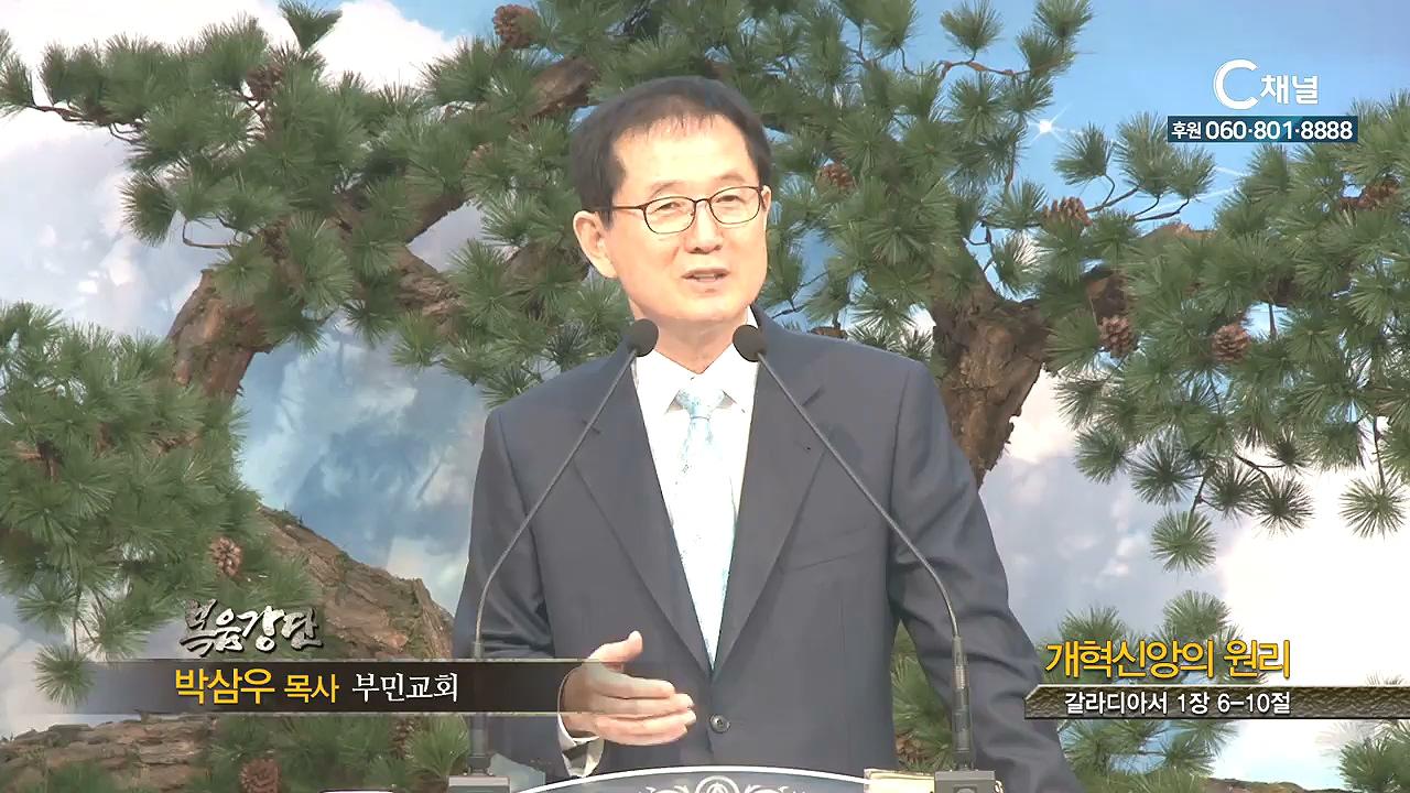 부민교회 박삼우 목사 - 개혁 신앙의 원리