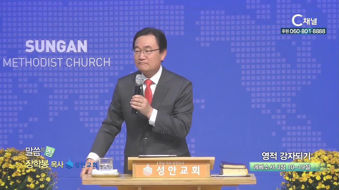 성안교회 장학봉 목사 - 영적 강자 되기