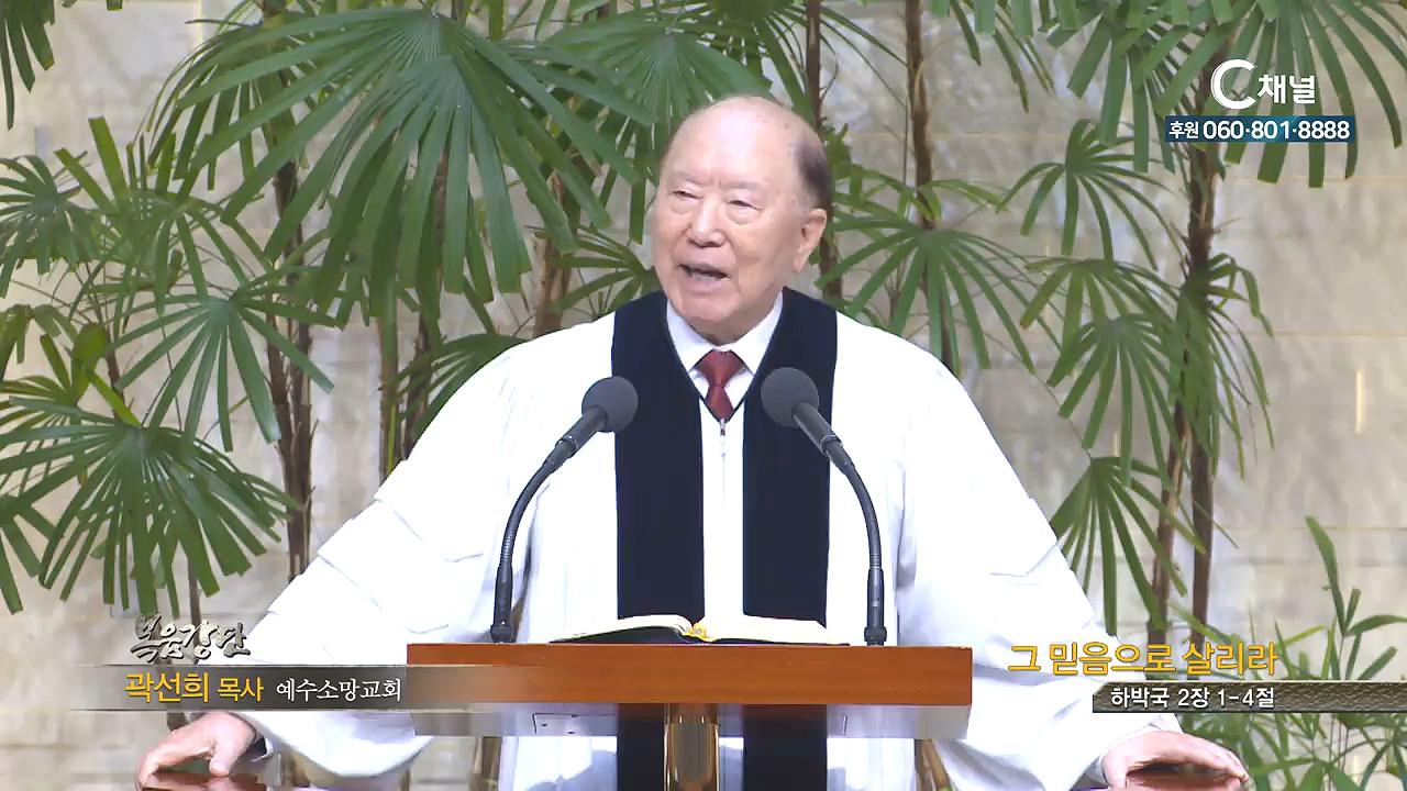 예수소망교회 곽선희 목사 - 그 믿음으로 살리라