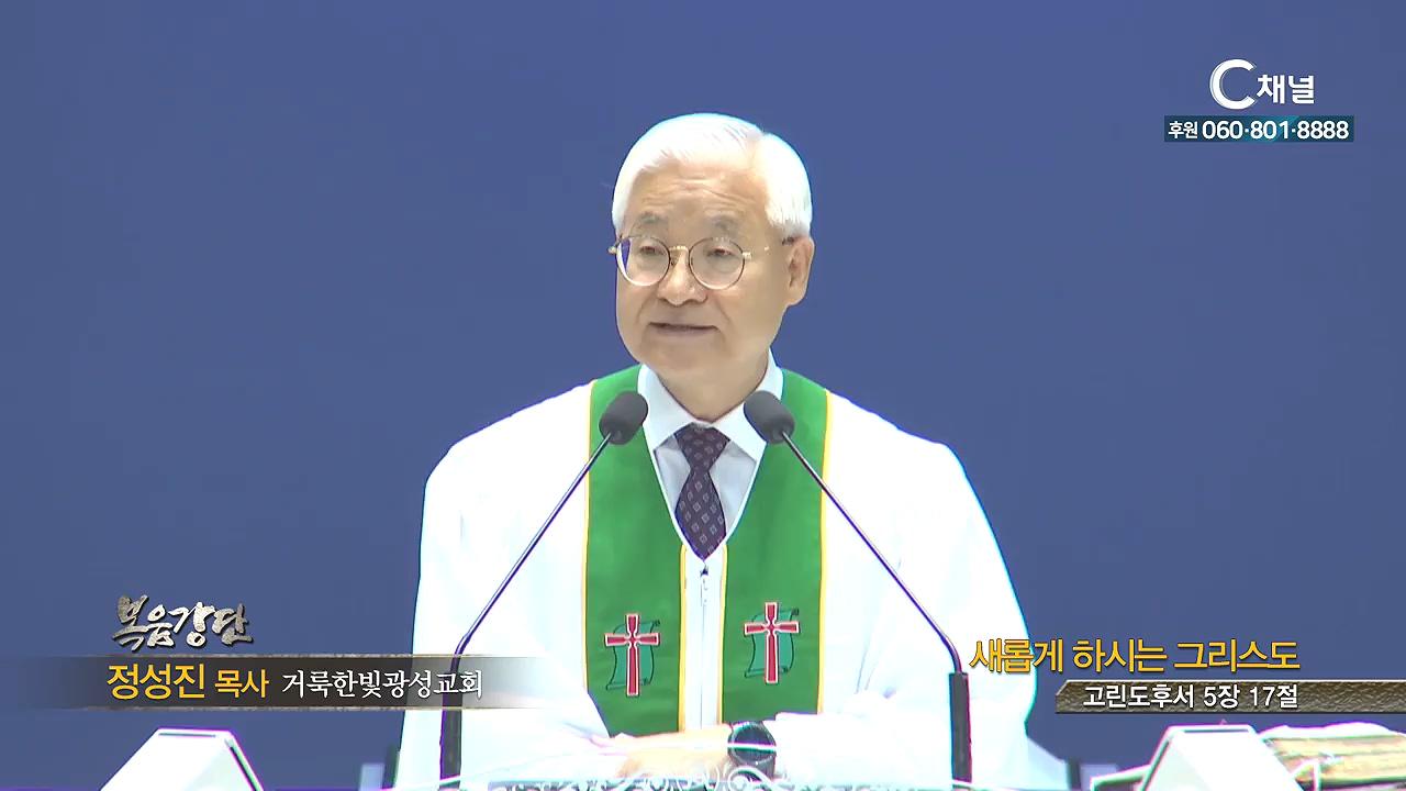거룩한빛광성교회 정성진 목사 - 새롭게 하시는 그리스도