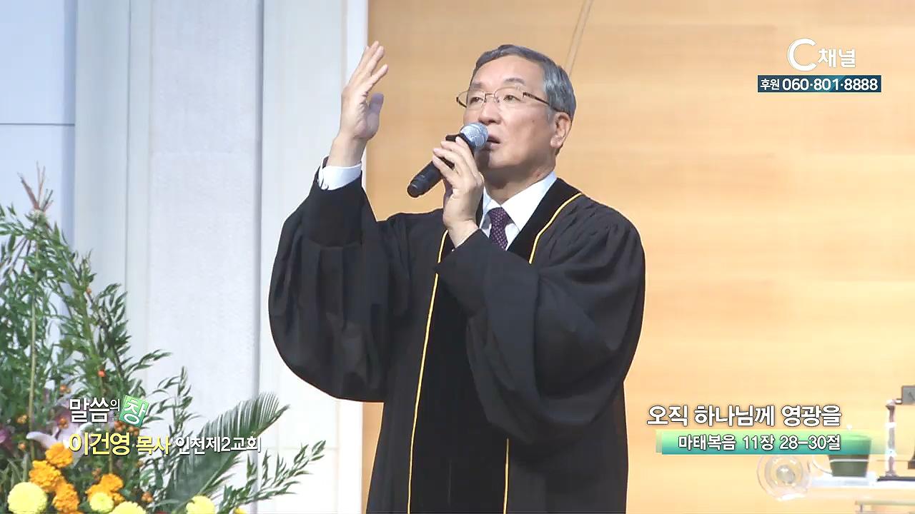 인천제2교회 이건영 목사 - 오직 하나님께 영광을