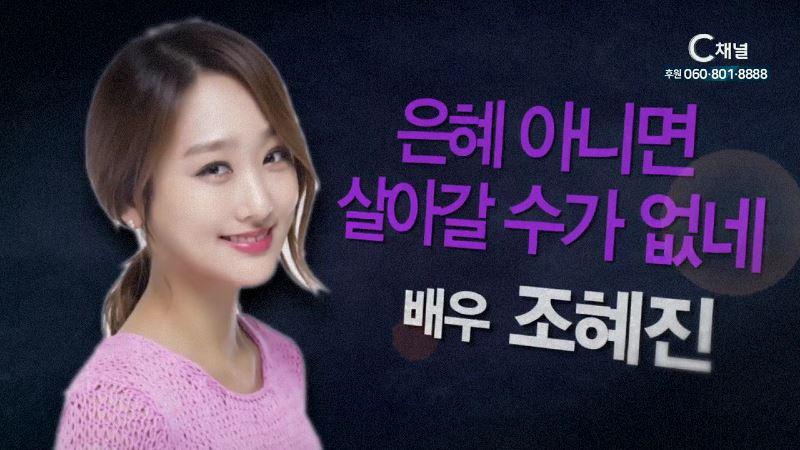 힐링토크 406회 은혜 아니면 살아갈 수 없네 - 배우 조혜진