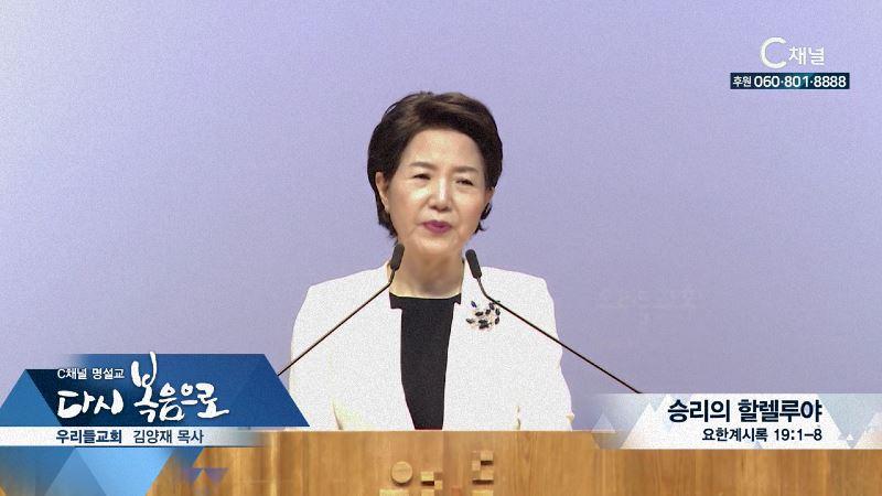 C채널 명설교 다시 복음으로 - 우리들교회 김양재 목사 183회
