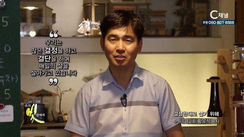 주의 빛 안에서 296회 수원은혜교회 황유석 목사
