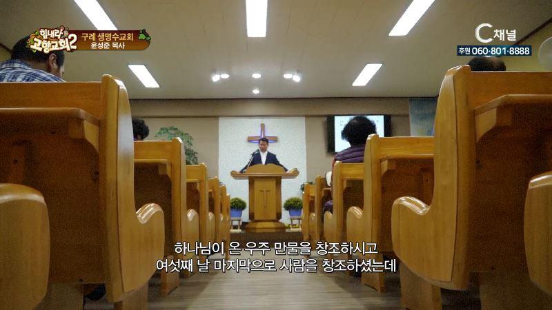 힘내라! 고향교회2 246회 오직 주님의 인도하심을 따라 - 구례 생명수교회 윤성준 목사