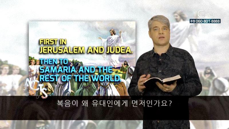스캇 브래너 목사의 말씀의 능력 182회 사도행전