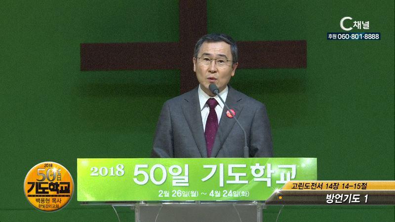 2018 50일 기도학교 29회 방언기도 1
