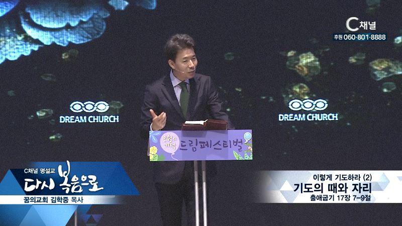 C채널 명설교 다시 복음으로 - 꿈의교회 김학중 목사 184회