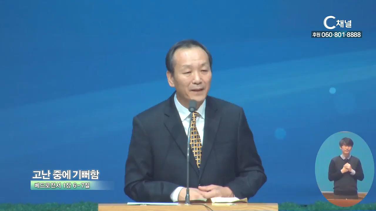 남서울은혜교회 박완철 목사 - 고난 중에 기뻐함
