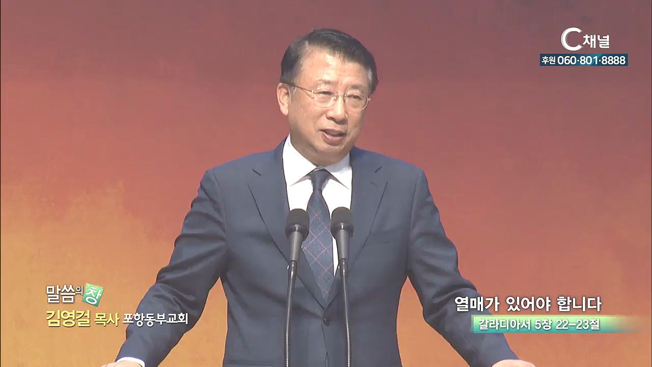 포항동부교회 김영걸 목사 - 열매가 있어야 합니다