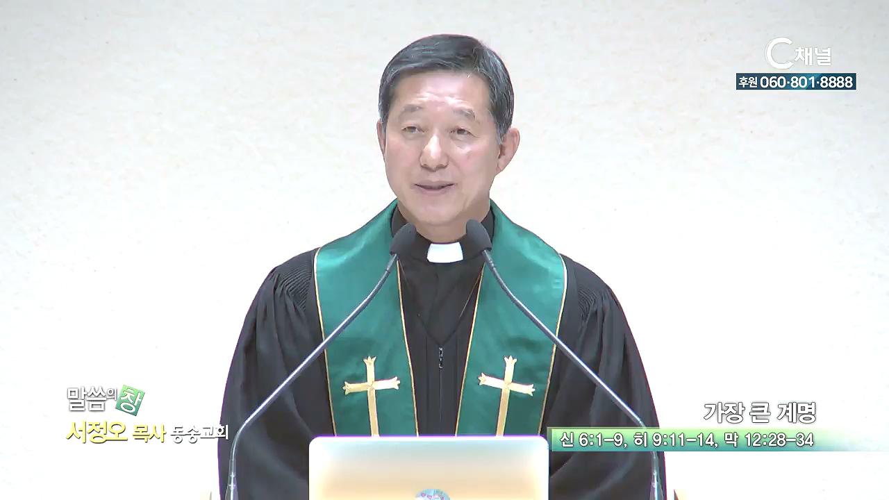 동숭교회 서정오 목사 - 가장 큰 계명
