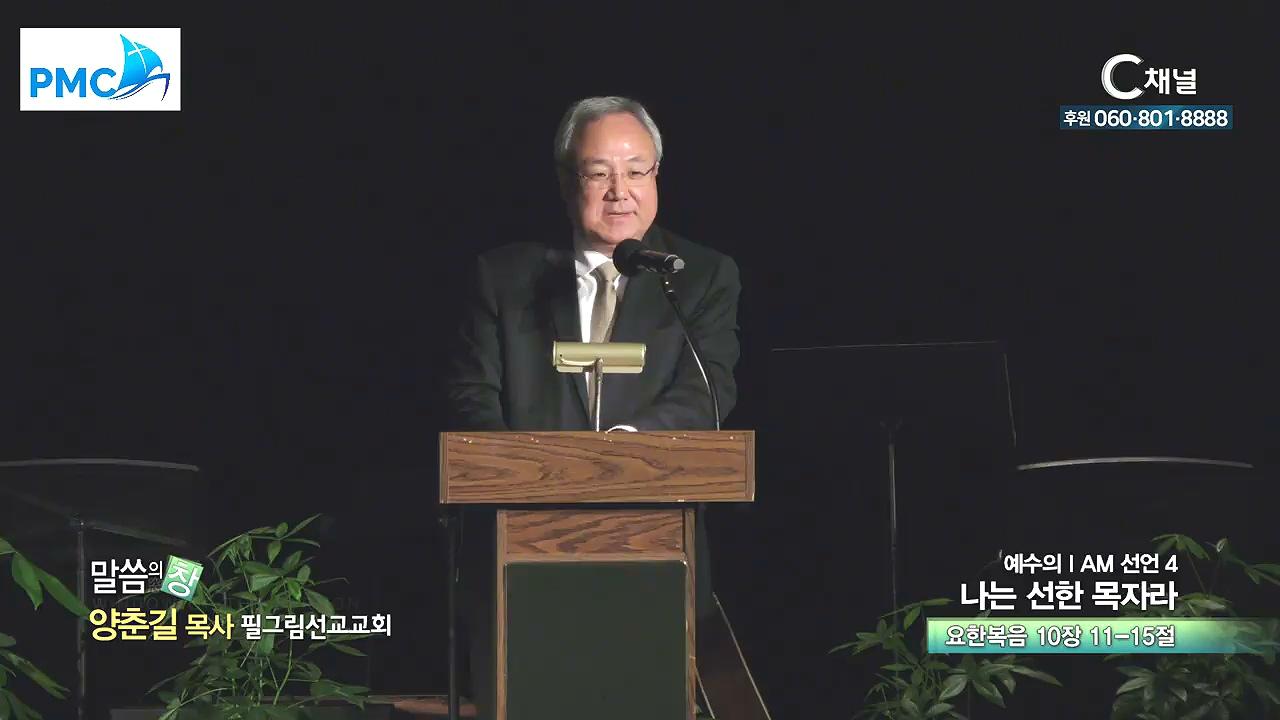 필그림선교교회 양춘길 목사 - [예수의 I AM 선언 4] 나는 선한 목자라