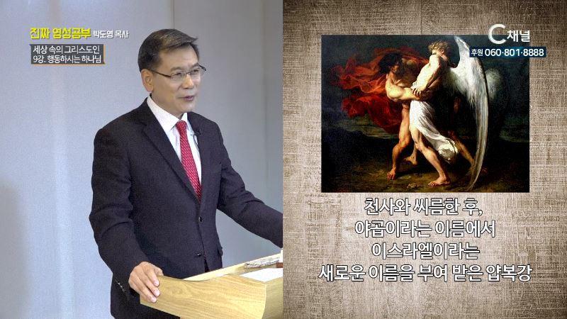 진짜 영성공부 61회 세상 속의 그리스도인 : 행동하시는 하나님 - 박도영 목사 9강 (무궁교회)