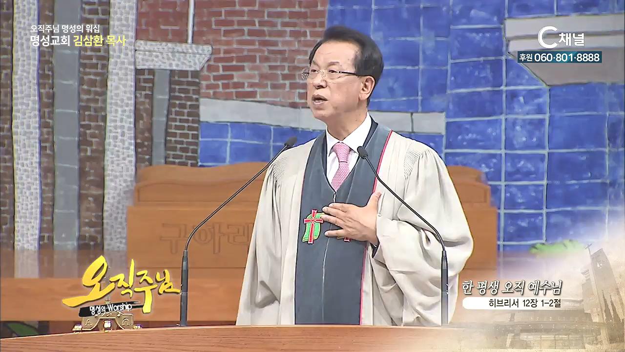 오직주님 명성의 워십 김삼환 목사 - 한 평생 오직 예수님