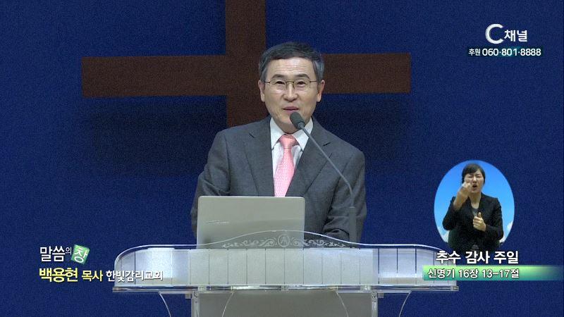 한빛감리교회 백용현 목사 - 추수 감사 주일