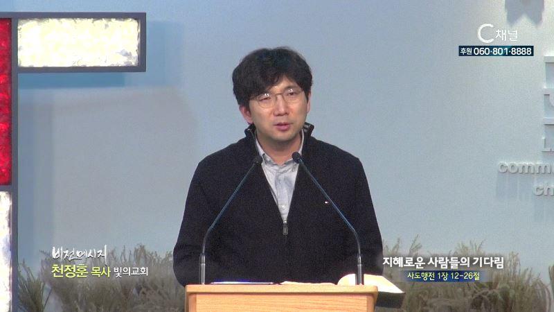 빛의교회 천정훈 목사 - 지혜로운 사람들의 기다림