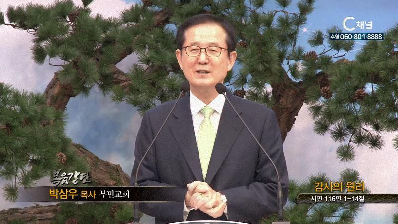 부민교회 박삼우 목사 - 감사의 원리