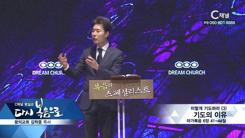 C채널 명설교 다시 복음으로 - 꿈의교회 김학중 목사 185회