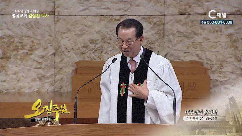 오직주님 명성의 워십 김삼환 목사 - 예수님의 옷자락