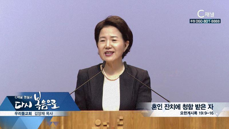 C채널 명설교 다시 복음으로 - 우리들교회 김양재 목사 185회