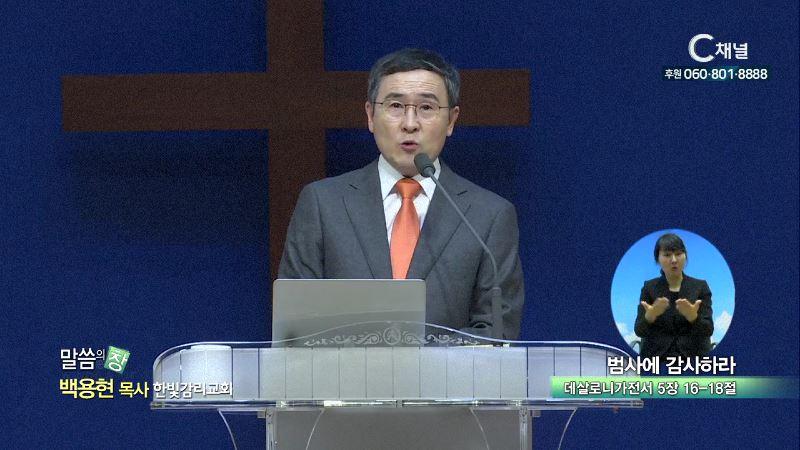 한빛감리교회 백용현 목사 - 범사에 감사하라