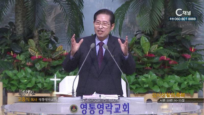 영통영락교회 고흥식 목사 - 감사생활의 축복