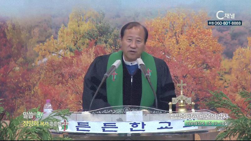든든한교회 장향희 목사 - 주님을 향한 바울의 감사