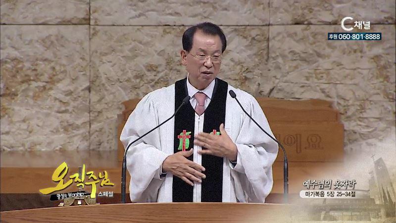 스페셜 오직주님 명성의 워십 김삼환 목사 - 예수님의 옷자락