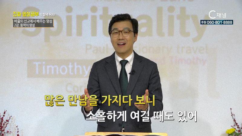진짜 영성공부 64회 바울의 선교에서 배우는 영성 : 동역의 영성 - 유성택 목사 2강 (대흥교회)