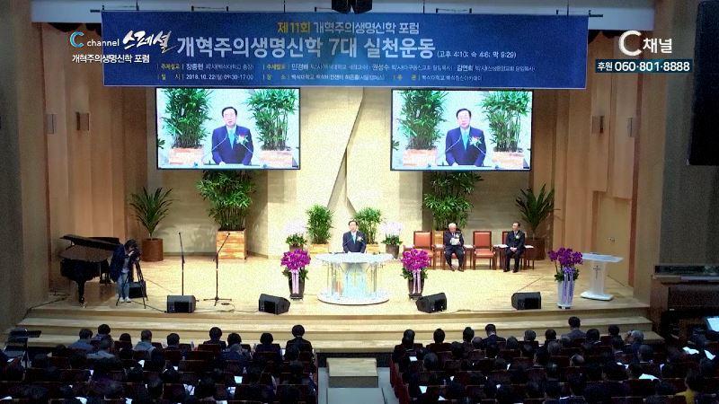 C채널 스페셜 개혁주의생명신학 포럼 - 장종현 박사