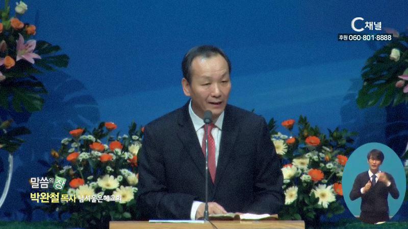 남서울은혜교회 박완철 목사 - 하나님을 기뻐합시다