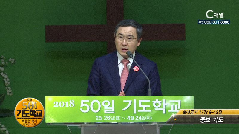 2018 50일 기도학교 31회 중보 기도